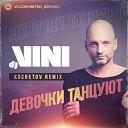 DJ Vini - Девочки Танцуют Kochetov Radio Remix