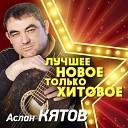 Аслан Кятов - Три розы 2019