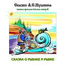 Студия Наш домик - Сказка о рыбаке и рыбке ч 1