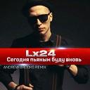 Lx24 - Cегодня пьяным буду вновь (Andrew Brooks remix) (zaycev.net)