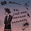 NNK - Что то хорошее