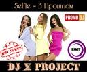 Selfie - Жалею (Dj MriD Tony Kart Remix)