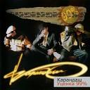YG - Vyyuivaem feat Karandash Dime
