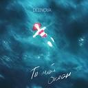 DeeNOVA - Мой океан prod by Hallid Music