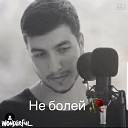 Matiyash - Голос cover by kamik