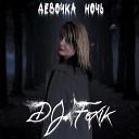 DJ Foxik - Девочка ночь