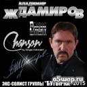 Голос Русского Шансона