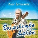 Олег Атаманов - Я славу пою
