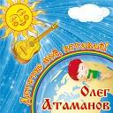 Олег Атаманов - Ой возьму гитару в руки