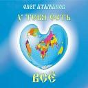 Олег Атаманов - Высота