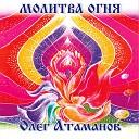 Олег Атаманов - Что сказать реке