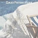 Джаз Релаксация - Самолет