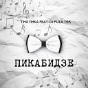 Гио Пика feat DJ Puza TGK - Давай уедем