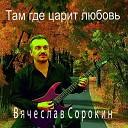 Вячеслав Сорокин