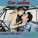 Юлик - Две любви