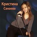 Кристина Санаева