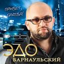 Эдо Барнаульский - Я бродяга я кайфую
