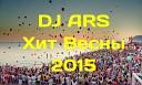 DJ ARS - Хит Весны Клубняк 2015