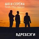 Аня и Сережа - Вдребезги feat На связи