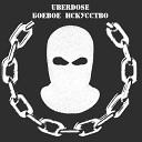 uberdose - Спасай животных на Ютубе