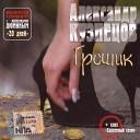 Александр Кузнецов - Атаман