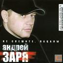 Андрей Заря - Наркоманы