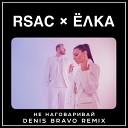 RSAC лка - Не наговаривай Denis Bravo Radio Edit