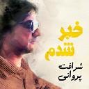 Sharafat Parwani - Khabar Shodam