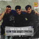 Клубные Миксы на Русских Исполнителей - Если тебе будет грустно Escobaro Radio Remix