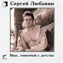 Сергей Любавин - Годы серые