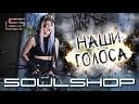 Soulshop - Погружение