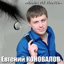 125 Evgenij Konovalov - Chuzhaja Zhenschina