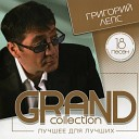 Григорий Лепс - 12