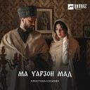 Кристина Кулаева - Ма уарзон мад Моя любимая мама