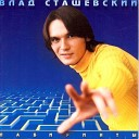 Влад Сташевский - Колдунья