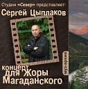 Концерт для Жоры Магаданского