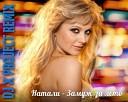 Натали - Замуж За Лето X Project Remix
