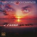 Алексей Понаморев - с утра до ночи