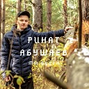 Ринат Абушаев - Мой океан
