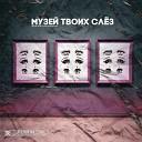 REDMOON Unhappydrunk - Ягуар