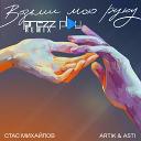 Стас Михайлов Artik Asti - Возьми мою руку DJ Prezzplay Radio Edit