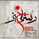 Mohsen Jalili Mahdi Aghaee Saeed Nabaei feat Alireza Mosadeghi - Farewell