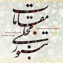 Ali Akbar Moradi - Maghame Jelo Shahi Yek