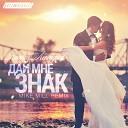 Андрей Леницкий - Дай мне знак MIKE MILL Remix