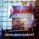 Feduk - Краски Denis Bravo Remix