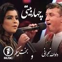 Bakht Begum feat dadullah nejrabi - 4beiti