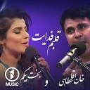 Bakht Begum feat Khan Agha Atai - Ghalbam Fadayat