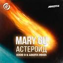 Mary Gu - Астероид Eddie G Asketix Radio Remix