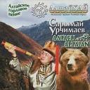 Sarymay Urchimaev - CHogodogon Tuular Holy mountains