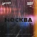 Lavrushkin Sasha First - Руки Вверх Artik Asti Москва не верит слезам Lavrushkin Sasha First Radio mix